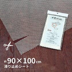 自由にカットできる敷物の滑り止めシートピタペット約90cm×100cm