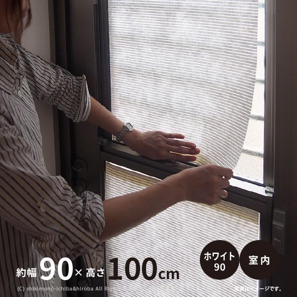日よけ 洋風すだれ スリムホワイト90 白 室内用 窓貼りタイプ 約幅90×高さ100cm(制作可能サイズ約幅90×高さ95cm)窓貼りテープ2枚付き フリーカット 窓貼りシート 目隠しシート 窓ガラス 窓に貼るシート 明るい 台風でも飛ばない