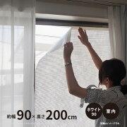日よけ洋風すだれスリムホワイト90白室内用窓貼りタイプ約幅100×高さ200cm(制作可能サイズ約幅100×高さ195cm)窓貼りテープ4枚付きフリーカット窓貼りシート目隠しシート窓ガラス窓に貼るシート明るい