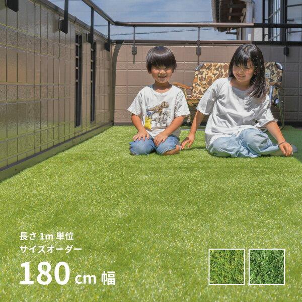 【サイズオーダー】本物みたいな人工芝 スパックターフ ND-NY 180cm幅×1m単位 国産 日本製 人工芝 DIY 室内 屋外 防炎 制電 庭 ベランダ 屋上 病院 保育園