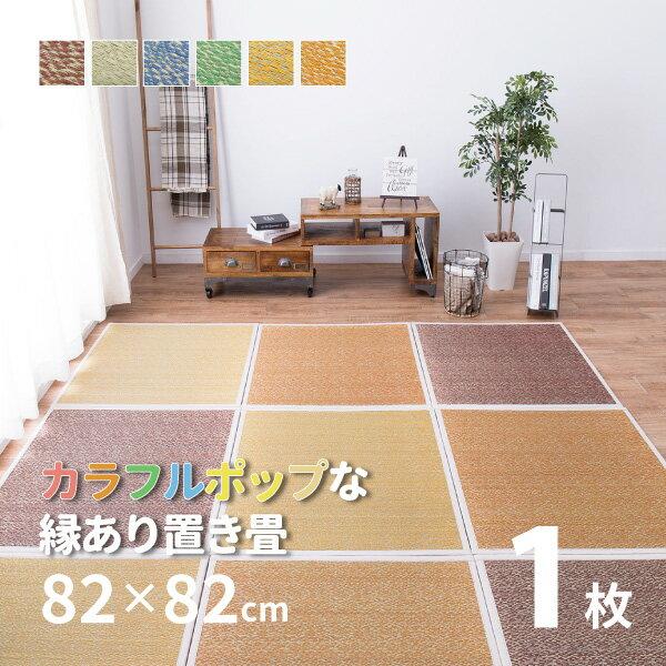 カラフル置き畳 シャイン【大】 約82×82×1.1cm 約半畳 正方形 ふちあり 縁あり フロア畳 ユニット畳 システム畳 滑り止め付き 畳 マット 琉球畳風