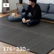【日本製・和モダン・アジアン・シンプル・爽やか】国産い草ラグカーペット・絨毯・敷物・マット・寝ござ風水約176×230cm【裏貼有】