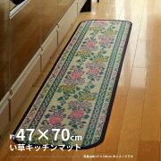 【和モダン敷物】エレガントな花柄薔薇柄天然い草玄関マット涼華(裏貼有)約47×70cm