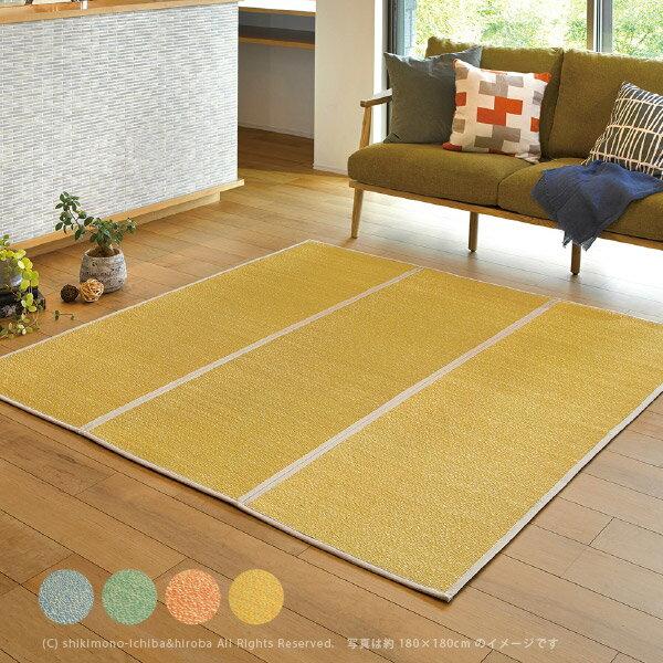 い草ラグ シャイン 約180×240cm【約3畳】 い草カーペット カラフル かわいい 折りたたみ