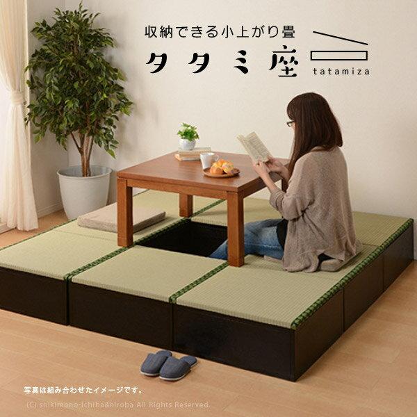 収納機能付き システム畳 タタミ座 60.5×60×高さ25.5cm/1個 畳ベッド 畳ソファー 組み合わせ自由 高さのある置き畳 畳 収納 完成品