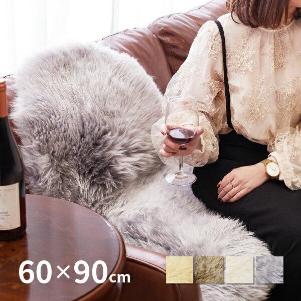 ニュージーランド天然ムートンの1匹ラグ 新M-511-F 約60×90cm あったか座布団 羊毛 おしゃれ 北欧 姫系 チェア装飾マット インスタ映え 椅子カバー イームズにあうクッション クッションシート ふわふわ キャッシュレス 消費者還元事業 ポイント還元5%