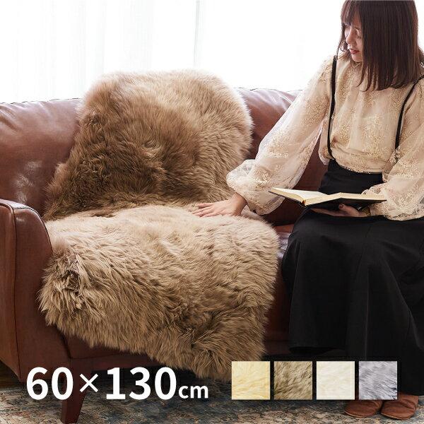 ニュージーランド天然ムートンの1.5匹ラグ 新M-511-F 約60×130cm あったか座布団 羊毛 おしゃれ 北欧 姫系 椅子カバー ムートンマット 1人掛けマット ソファー掛け ふわふわ リアルファー キャッシュレス 消費者還元事業 ポイント還元5%
