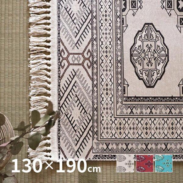 トルクメン風 洗えるラグ 約130×190cm【約1.5畳】 伝統的な手織りのトルクメン絨毯を再現したおしゃれなラグ 絨毯 キリム カーペット イラン 手洗いOK おしゃれ 人気 フリンジ トルクメン風ラグ トライバルラグ 小さめ 和室