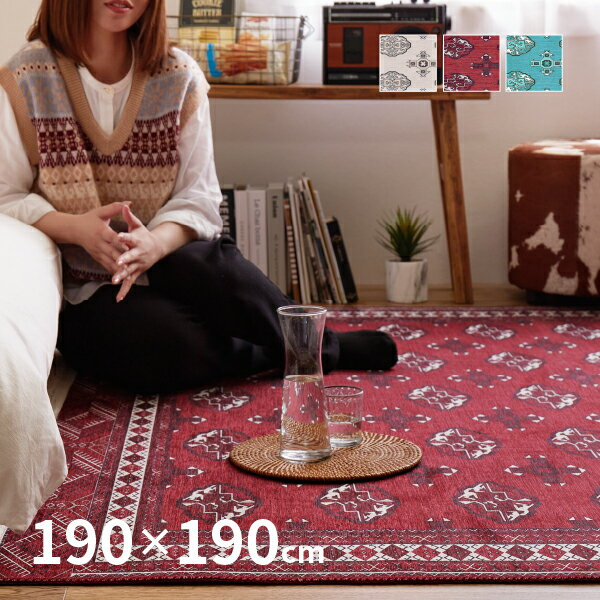 トルクメン風 洗えるラグ 約190×190cm【約2畳】 伝統的な手織りのトルクメン絨毯を再現したおしゃれなラグ 絨毯 キリム カーペット イラン 手洗いOK おしゃれ 人気 フリンジ トルクメン風ラグ トライバルラグ 和室