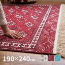 トルクメン風 洗えるラグ 約190×240cm【約3畳】 伝統的な手織りのトルクメン絨毯を再現したおしゃれなラ...