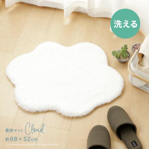 ラビットファータッチマット くも 約68×52cm 玄関マット 室内 屋内 雲 雲形 洗える おしゃれ かわいい ラグマット エコファー 白 ホワイト ふわふわ ファー 子供部屋