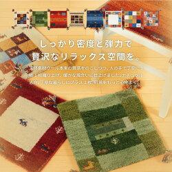 玄関マット屋内おしゃれギャベマット羊毛手織りマット羊毛GABBEHD1-D14約40×40cm(12柄)