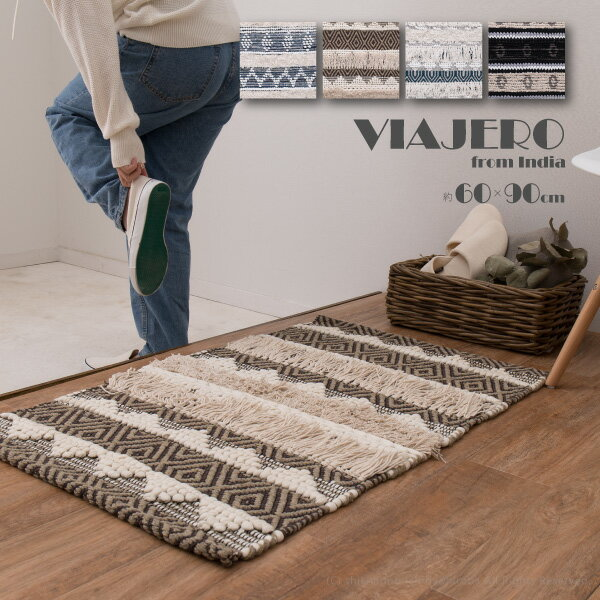 インド製手織りマット ビアヘロ 約60×90cm コットン100% 綿100% 玄関マット 室内 フリーマット ナチュラルインテリア トライバル 民族 自然素材 床暖房・ホットカーペット対応 オリヤ タミル ベンガ ウルド