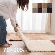 組み合わせて使えるDECORUGいるとこカーペット約70×105cmラグマットパズルラグ手洗いOK滑り止め付き国産防ダニおしゃれ
