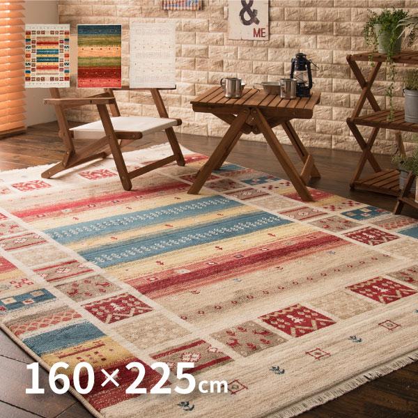 ウィルトン織ラグ RAKKAS ラッカス【全6柄】 約160×225cm【約2畳半)カーペットギャッベ風 ギャベ風 ネイティブ 室内アウトドア オルテガ 絨毯 おしゃれ 民族柄