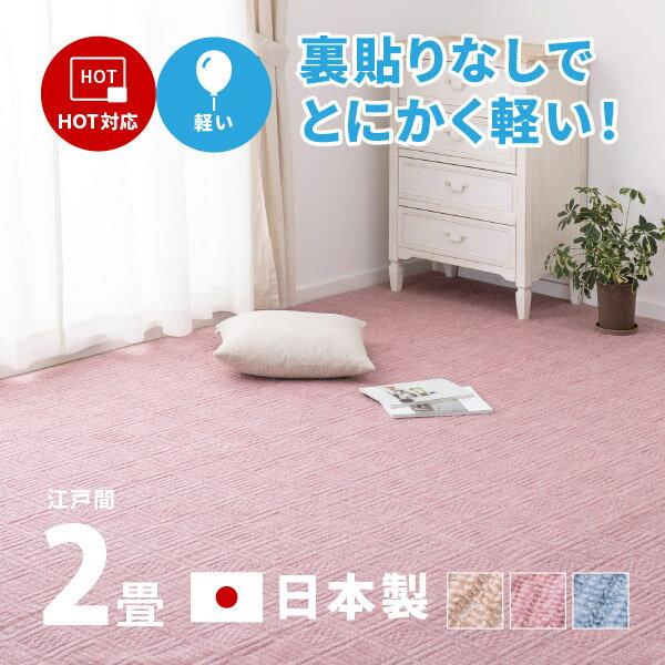 敷き詰めカーペット アンバー約 176×176cm【江戸間2畳】 軽量 裏なし タフトカーペット 平織り かわいい シンプル 子供部屋 ラグ 絨毯 北欧 おしゃれ 小さい 小さめ ラグマット