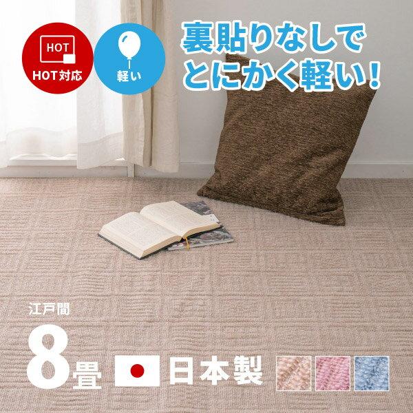 敷き詰めカーペット アンバー約 352×352cm【江戸間8畳】 軽量 裏なし タフトカーペット 平織り かわいい シンプル 子供部屋 ラグ 絨毯 北欧 おしゃれ ラグマット