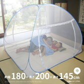 収納式 ワンタッチ蚊帳 幅180×長さ200×高さ145cm 【中】 【ダブル布団サイズ】 蚊・ムカデ・ゴキブリなどのイヤーな虫よけカバーに最適 収納袋付き かや