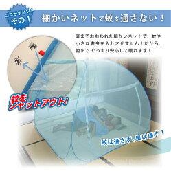 収納式ワンタッチ蚊帳(かや)【蚊・ムカデ・ゴキブリなどのイヤーな虫よけに最適!