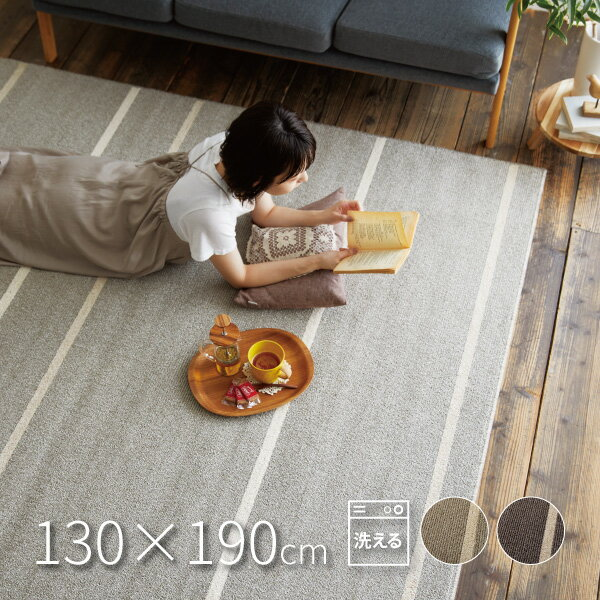 洗える日本製ラグ アルディ 約130×190cm【約1.5畳】 ホットカーペット床暖房対応 滑り止め付き 防ダニ ナチュラル シンプル