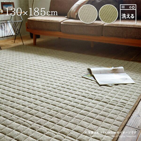 洗える キルティングラグ ミックスニット 約130×185cm【約1畳半】 ホットカーペット対応 床暖房対応 キルト シンプル カフェ 無地 おしゃれ 男前 グリーン グレー