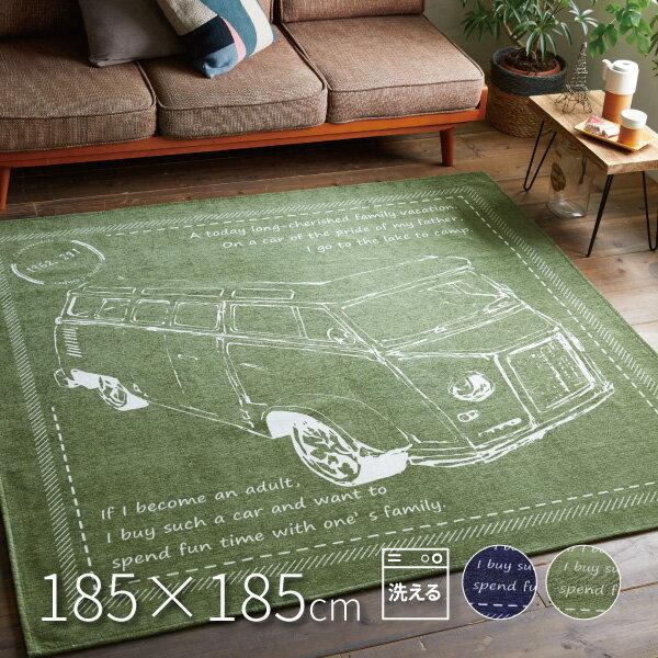 レトロな雰囲気の洗えるラグ レイト 約185×185cm【約2畳】 ホットカーペット床暖房対応 滑り止め付き 防音 ナチュラル オールシーズン