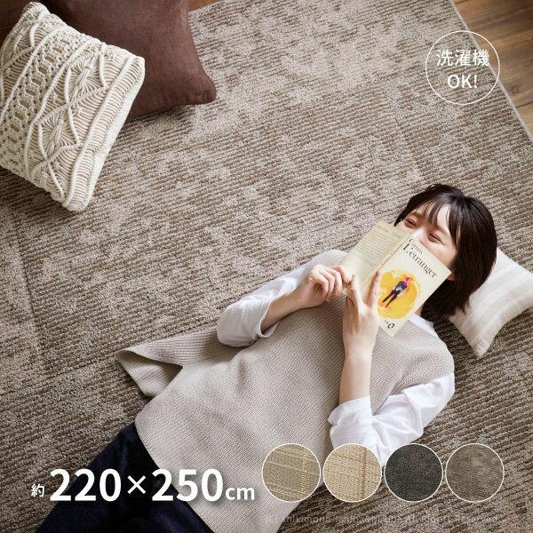 【洗える・防ダニ】 ダイニングラグ DKウッド DKラスティー 約220×250cm【約3.5畳】 洗える 床暖房対応 滑り止め付き おしゃれ シンプル 日本製