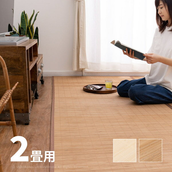 折りたためる 竹ラグ 葉月 約348×352cm 【江戸間約8畳】 【正方形】 無地 シンプル