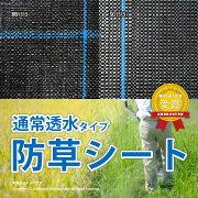 防草シートアグリシート通常透水タイプブラック・シルバーグレー雑草農業田んぼ畑通路BB1515・SG1515約幅0.75×長さ100m【送料無料】