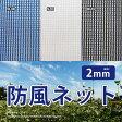 日本製 国産 防風ネット ワイドラッセル 防風網 風除け 約幅2×長さ50m 【2mm】 BL200・N200・BK200 風ガード 風よけ 鳥よけ 防風シート