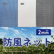 防風ネットワイドラッセル防風網風除け約幅1×長さ50m(2mm)BL200・N200・BK200風ガード風よけ鳥よけ防風シート