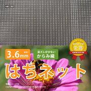 防虫ネットサンサンはちネット白生地からみ織熱融着HM3388(3.6mm)約幅0.75×長さ100m園芸農業蜂ネットマルハナバチ栽培