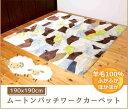 ムートンパッチワークカーペット【DZL1380419】 約190x190cm