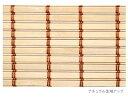 日本製・竹製ロールアップスクリーン 88x150cm 2