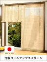 日本製・竹製ロールアップスクリーン 88x150cm 1