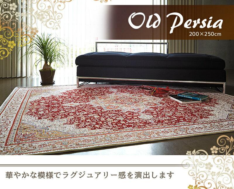 ゴブラン織りシェニールマット 200×250cm  オールドペルシャ 手洗いOK:い草 カーペット 敷物専門店