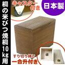 日本製 キャスター付き桐の米びつ10kg用 焼桐(1合升とすり切り棒付...