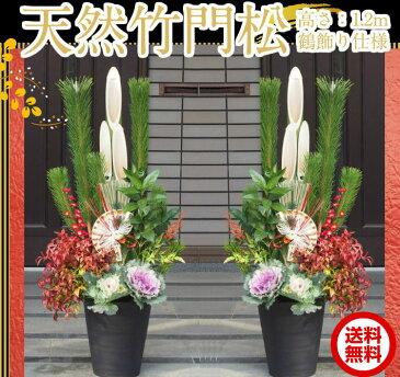 年内お届け間に合います【縁起物・鶴飾り仕様】【数量限定】【天然竹門松 一対(2個)高さ:1.2m】