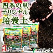 四季の里オリジナルブレンド培養土(3袋セット)