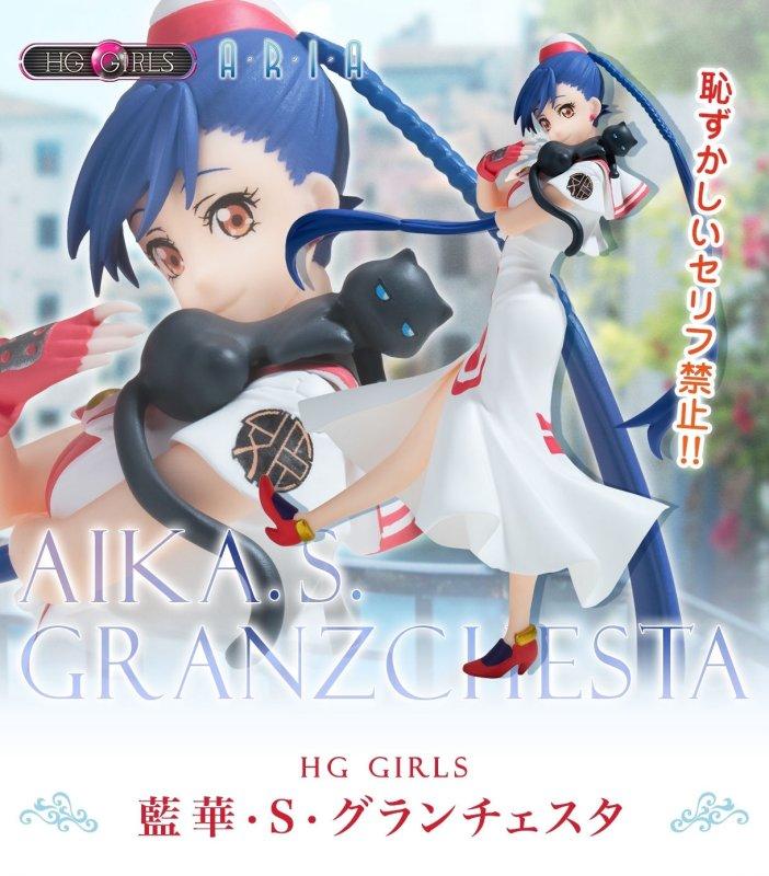 バンダイ ARIA×HG GIRLS 藍華・S・グランチェスタ画像