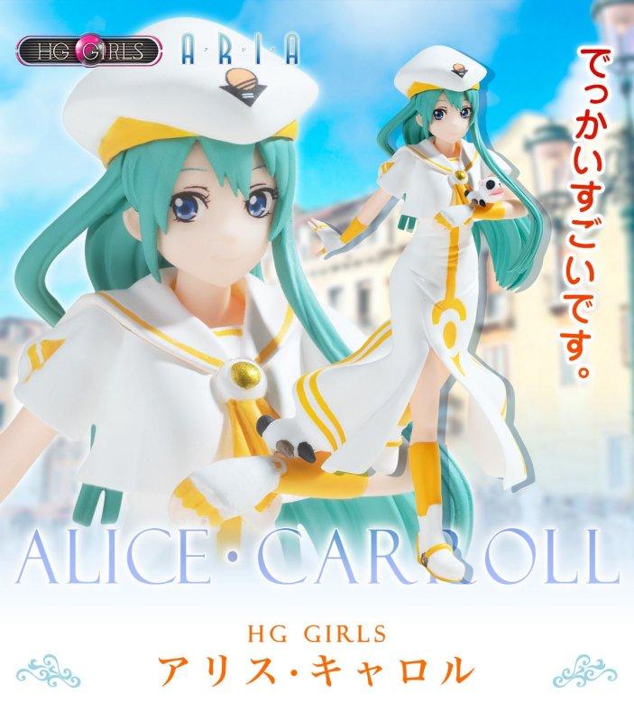 バンダイ ARIA×HG GIRLS アリス・キャロル画像