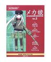 メカ娘 vol.3 レアアイテムなし 5種セット(ボーナスパーツ付き)
