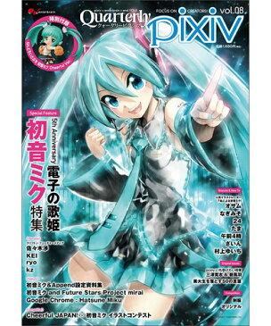 Quarterly pixiv vol.08 ねんどろいどぷち 初音ミク Cheerful Ver.付き