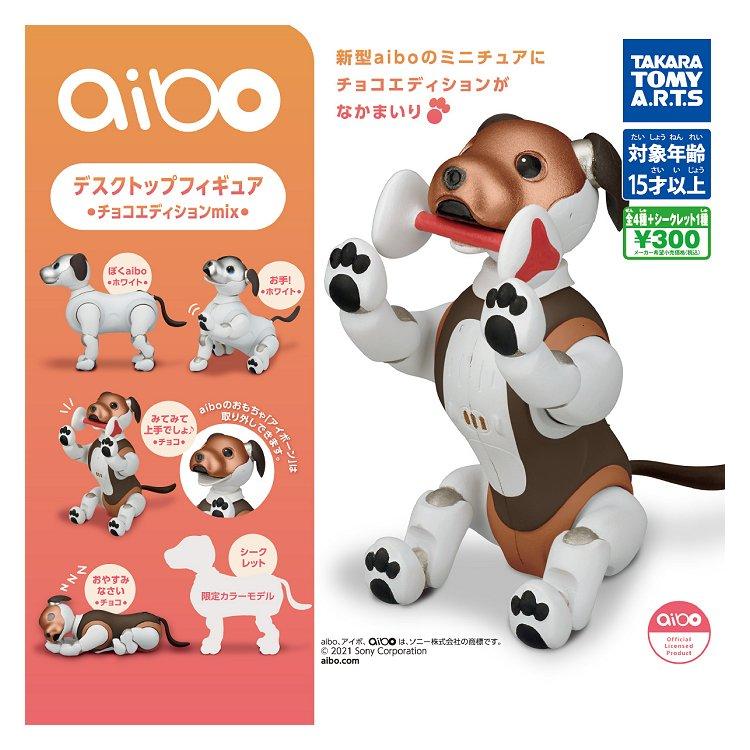 コレクション, フィギュア  aibo mix 5