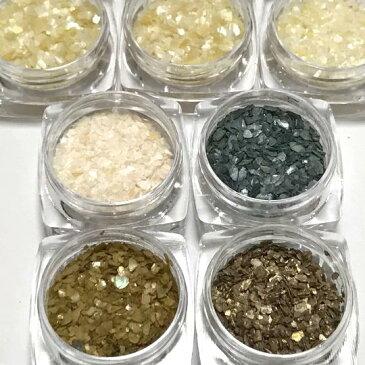 シェルパウダー/レジン/ネイル/シェルパウダー/クラックシェル/シェルフレーク/白/ホワイト/黒/ブラック/茶/ブラウン/グラデーション/貝殻