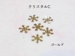 (10枚セット)クリスタルのメタルパーツC 結晶 雪 スノーフレーク レジン封入 ゴールド ハンドメイド