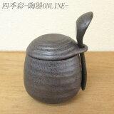 茶碗蒸しの器 黒結晶 スプーン付き和食器 業務用 美濃焼 日本製 茶碗蒸し おしゃれ スプーン セット