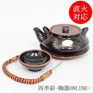 土瓶蒸しの器 直火可能 天目 平型業務用 和食器 直火対応 土瓶蒸し 器 直火 土瓶蒸し 器