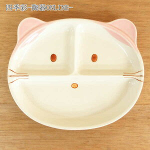 ランチプレート ネコ子供用食器 陶器 ピンク 可愛い 仕切り皿 お皿 食器 美濃焼 業務用