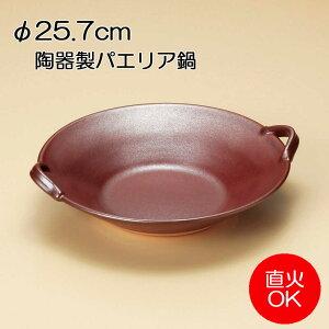 パエリア鍋 陶器 鉄砂 8号日本製 陶板 直火ok 陶器 パエリアパン 通販